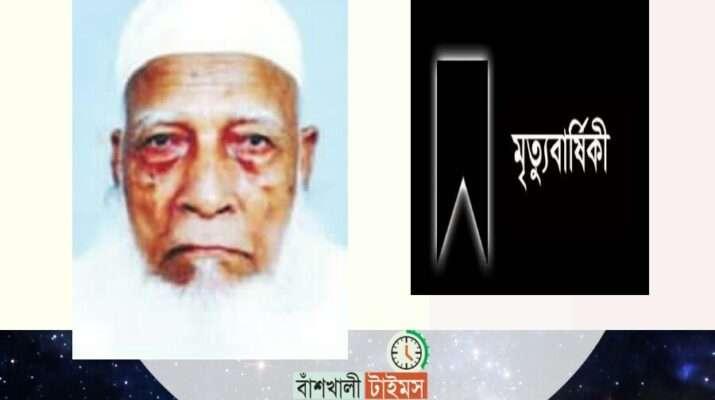 আলোকিত সমাজের স্বপ্নদ্রষ্টা ' মাস্টার নজির আহমদ '
