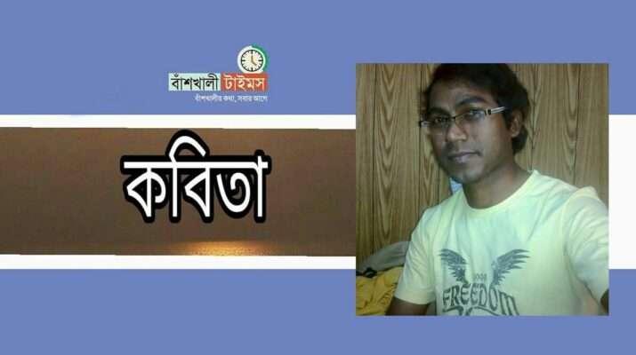 জামাল উদ্দীনের কবিতা || তুমিই কহিনূর