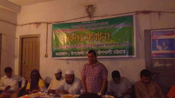 বাঁশখালী উপজেলা নির্বাহী কর্মকর্তার বিদায় সংবর্ধনা