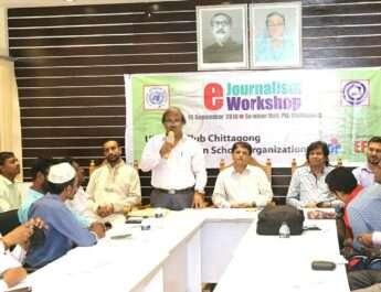 চট্টগ্রামে 'ই- জার্নালিজম' শীর্ষক কর্মশালা অনুষ্ঠিত