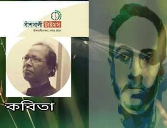 হাফিজ রশিদ খানের কবিতা || সহি নক্ষত্রনামা