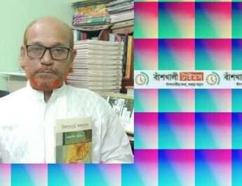 কমরুদ্দিন আহমদ বাঁশখালীর শ্রেষ্ঠ কলেজ শিক্ষক নির্বাচিত