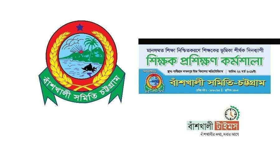 বাঁশখালী সমিতি চট্টগ্রামের 'শিক্ষক প্রশিক্ষণ কর্মশালা' ২২ মার্চ