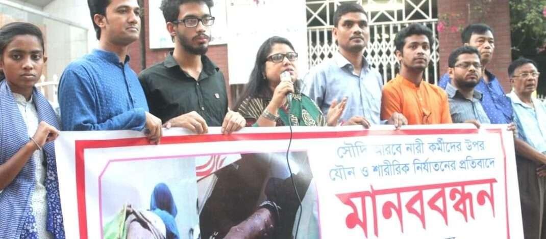 'নিরাপত্তা নিশ্চিত না করে নারীশ্রমিকদের বিদেশ পাঠানো বন্ধ করতে হবে'