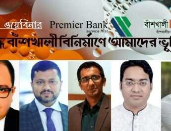BanshkhaliTimes