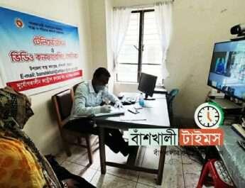 বাঁশখালী উপজেলা স্বাস্থ্য কমপ্লেক্সে ( Banshkhali Medical ) সরকারি টেলিমেডিসিন সেবা চালু