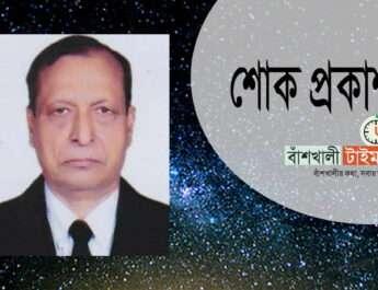 Banshkhali Somiti Chittagong