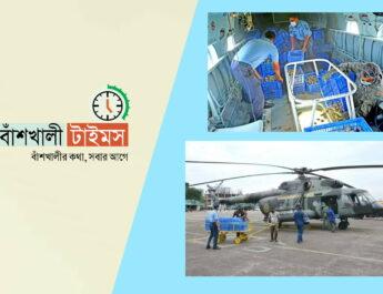 হেলিকপ্টার হতে বীজ ছিটানো শুরু করেছে বাংলাদেশ বিমান বাহিনী