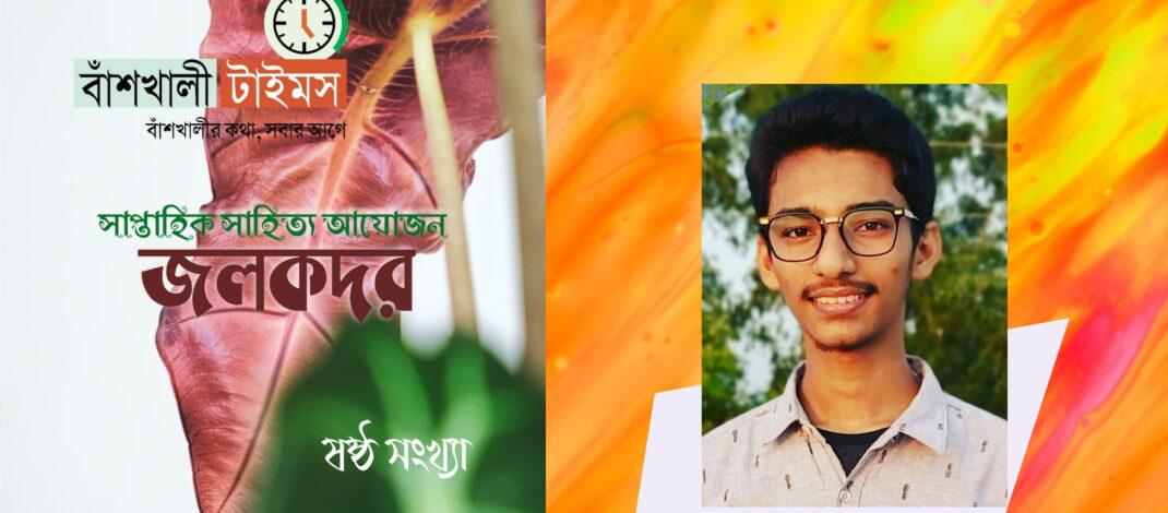 স্বাধীন বাংলা || নকীবুস সালেহীন