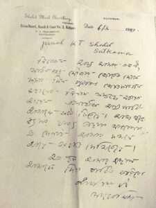 ছবি: সাহেব মিয়া চৌধুরীর হাতে লেখা চিঠি